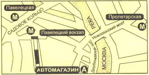 Павелецкая) схема проезда