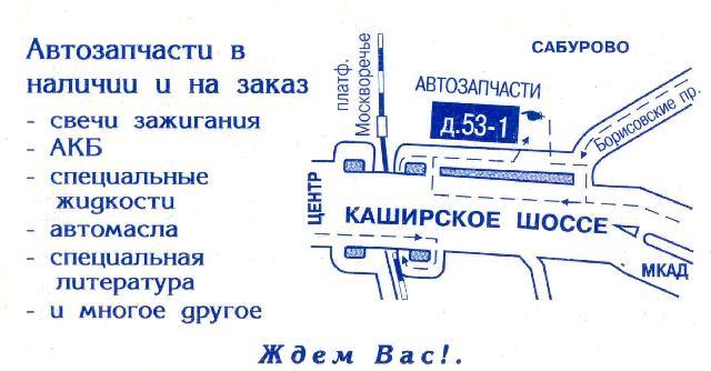 Авторынок Кунцево Схема Проезда.